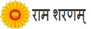 राम शरणम्